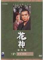 NHK大河ドラマ 花神 総集編 第1巻