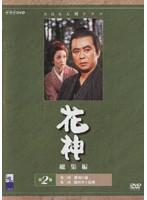 NHK大河ドラマ 花神 総集編 第2巻