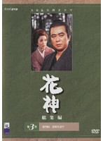 NHK大河ドラマ 花神 総集編 第3巻
