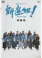 NHK大河ドラマ 新選組!スペシャル 第一巻