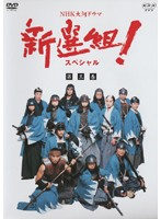 NHK大河ドラマ 新選組!スペシャル 第三巻