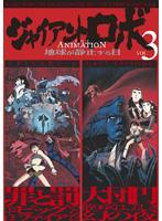 ジャイアントロボ THE ANIMATION ~地球が静止する日~ VOL.3