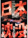 日本沈没 TELEVISION SERIES M-1.0