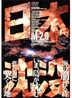 日本沈没 TELEVISION SERIES M-2.0
