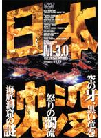 日本沈没 TELEVISION SERIES M-3.0