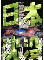 日本沈没 TELEVISION SERIES M-5.0