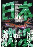 日本沈没 TELEVISION SERIES M-6.0
