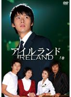 アイルランド 1