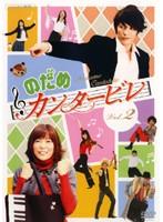 のだめカンタービレ Vol.2