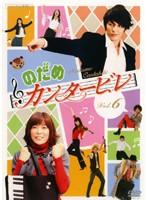 のだめカンタービレ Vol.6