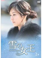 雪の女王 2巻