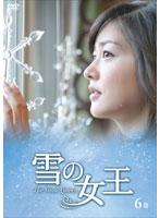 雪の女王 6巻