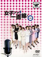 女子アナ一直線! Vol.2