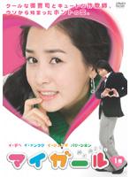 マイガール Vol.01