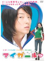 マイガール Vol.02