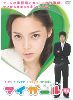 マイガール Vol.04
