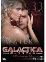 GALACTICA ギャラクティカ 【起:season 1】 Vol.2