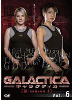 GALACTICA ギャラクティカ 【起:season 1】 Vol.6