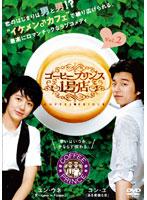 コーヒープリンス1号店 Vol.2