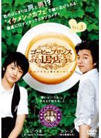 コーヒープリンス1号店 Vol.3