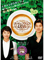 コーヒープリンス1号店 Vol.5