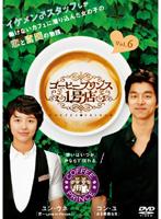 コーヒープリンス1号店 Vol.6