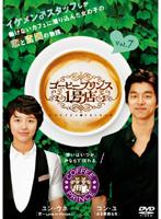 コーヒープリンス1号店 Vol.7