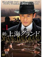新・上海グランド Vol.1