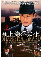 新・上海グランド Vol.2