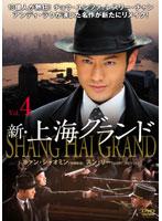 新・上海グランド Vol.4
