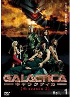 GALACTICA ギャラクティカ 【承:season 2】 Vol.01