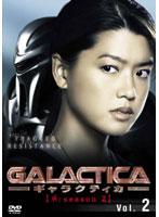 GALACTICA ギャラクティカ 【承:season 2】 Vol.02