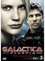 GALACTICA ギャラクティカ 【承:season 2】 Vol.03