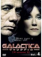 GALACTICA ギャラクティカ 【承:season 2】 Vol.04