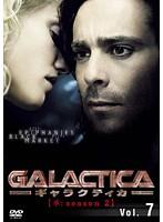 GALACTICA ギャラクティカ 【承:season 2】 Vol.07