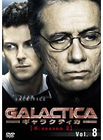 GALACTICA ギャラクティカ 【承:season 2】 Vol.08