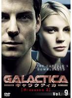 GALACTICA ギャラクティカ 【承:season 2】 Vol.09