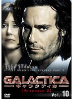 GALACTICA ギャラクティカ 【承:season 2】 Vol.10