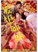 妄想姉妹~文學という名のもとに~ Vol.1