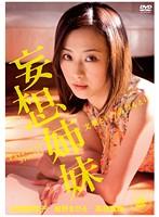 妄想姉妹~文學という名のもとに~ Vol.3
