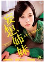 妄想姉妹~文學という名のもとに~ Vol.4