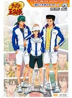テニスの王子様 OVA ANOTHER STORY~過去と未来のメッセージ Vol.2