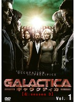 GALACTICA ギャラクティカ 【転:season 3】 Vol.1