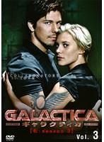 GALACTICA ギャラクティカ 【転:season 3】 Vol.3