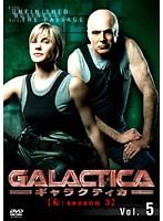 GALACTICA ギャラクティカ 【転:season 3】 Vol.5