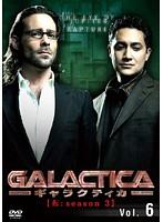 GALACTICA ギャラクティカ 【転:season 3】 Vol.6