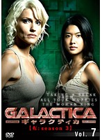 GALACTICA ギャラクティカ 【転:season 3】 Vol.7