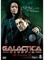 GALACTICA ギャラクティカ 【転:season 3】 Vol.8