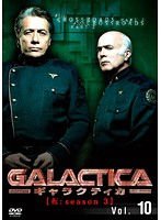 GALACTICA ギャラクティカ 【転:season 3】 Vol.10