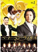 ベートーベン・ウィルス 愛と情熱のシンフォニー Vol.1